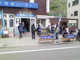 image/kyokuto-jh-2007-05-17T20:25:53-1.jpg